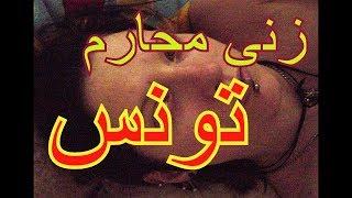 Download Video ما لا يصدقه العقل  زنى المحارم في تونس..  ما هذا!!  حقا شيئ لا يصدق ! MP3 3GP MP4