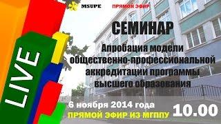 Семинар-1 «Апробация модели общественно-профессиональной аккредитации программы высшего образования»(, 2014-11-06T15:53:06.000Z)