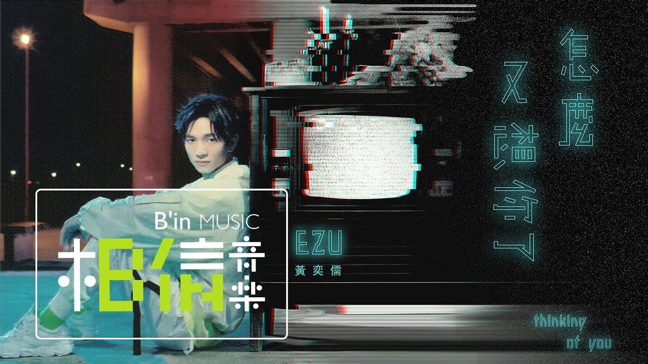 黃奕儒Ezu [ 怎麼又想你了 Thinking of you ] Official Music Video