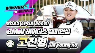 [위너스 스윙] 2021 LPGA BMW 레이디스 챔피언십 고진영 스윙 모음