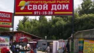 svoydom market ru HD 1280x720 MPEG4 Широкий экран(Строительный рынок