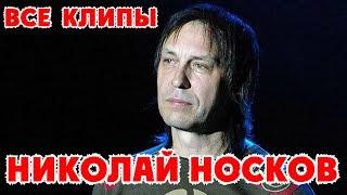 ВСЕ КЛИПЫ НИКОЛАЙ НОСКОВ / Самые популярные песни Николая Носкова / Ты помнишь эти песни? НОСТАЛЬГИЯ