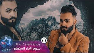 حسن الشامي - اطك اصبعتين (حصرياً) | 2018 | (Hasan Alshamy - Atk Asbieatin (Exclusive