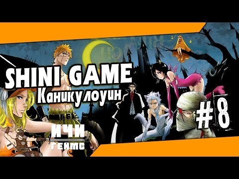 Шини Гейм - 8 серия - Хэллоуин в Блич и мини гайд