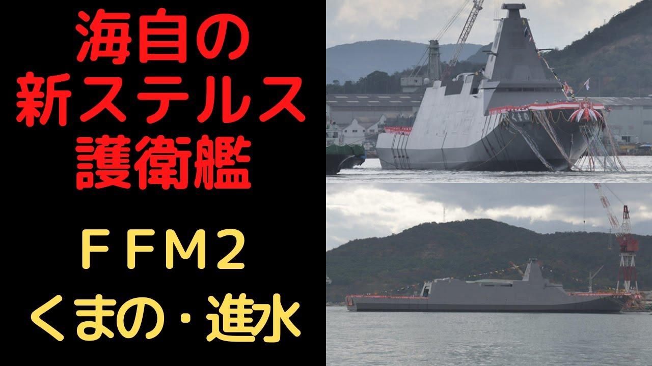 中国から尖閣諸島を守れ! 海自の新ステルス護衛艦「FFM2くまの」が進水【気になるニュース&為になる話】