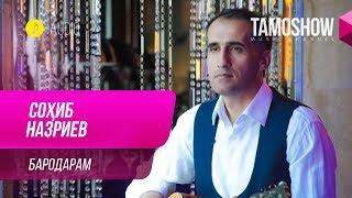Сохиб Назриев - Бародарам / Sohib Nazriev - Barodaram (Audio 2019)