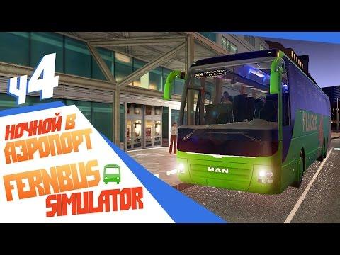 Новый автобус и ночной рейс - ч4 Fernbus Simulator