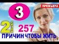 257 ПРИЧИН ЧТОБЫ ЖИТЬ 2 СЕЗОН 3серия (2020) Анонс и дата выхода