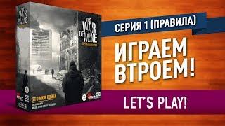 Настольная игра «ЭТО МОЯ ВОЙНА»: ИГРАЕМ! Серия 1 / Let's play