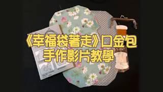 【新月文化】《幸福袋著走》口金零錢包教學影片