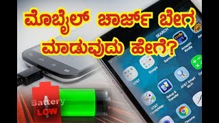 Fast Charging tips for Android phone/smartphone in kannada