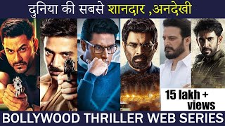Best Crime Thriller web series in Hindi || Thriller Hindi web series 2019 ||The Choice Box