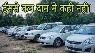 Second hand car market | Used car market | Car market in delhi