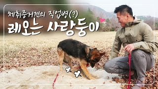 Leo is full of love.. Police Dog 'Leo' and 'Kang Hyung Wook' (Hunter Kang)