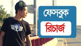 ফেসবুক টপ আপ || Facebook Ads Payment Account in Bangladesh || Himun Chakma