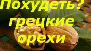 Похудеть просто Грецкие орехи помогут