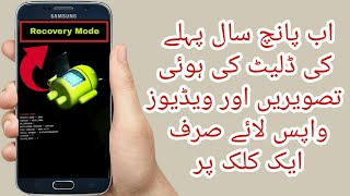 How To Recover All Delete Photos & Videos 100% working Method In Just One click On Your Mobile