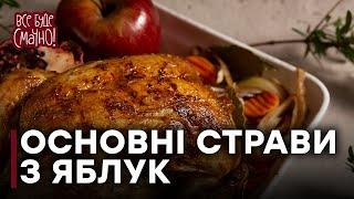 10 блюд из яблок. Часть 2 — Все буде смачно. Сезон 4. Выпуск 14 от 09.10.16