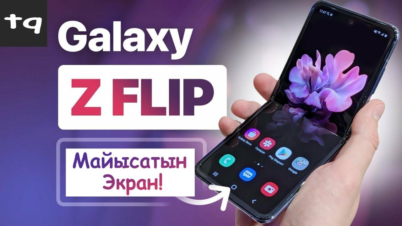 Бұл Смартфон Көпті таң қалдырды!  Samsung Galaxy Z Flip Майысқақ смартфон!
