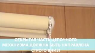 Установка рулонной шторы на окно своими силами(, 2015-03-22T12:10:07.000Z)
