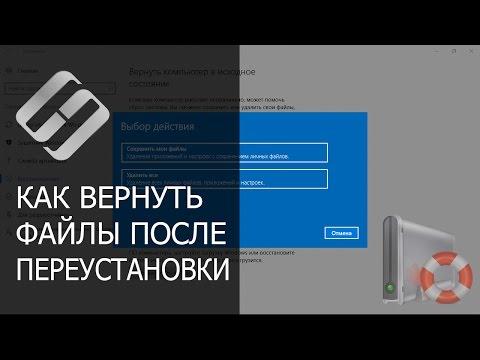 Восстановление данных после переустановки или сброса Windows к исходному состоянию ⚕️💽💻