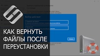 Восстановление данных после переустановки или сброса Windows к исходному состоянию ⚕️