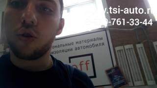 видео шумоизоляция KIA в Воронеже