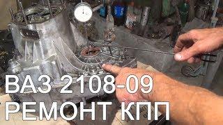 ВАЗ 2108-09 регулировка дифференциала - ремонт КПП