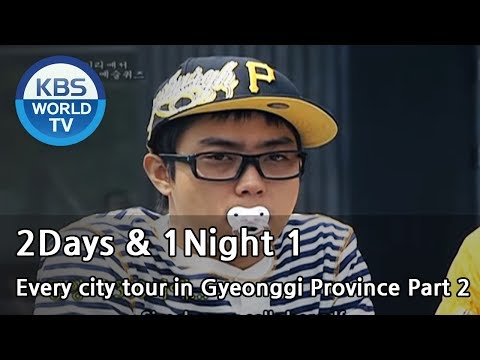 2 Days and 1 Night Season 1 | 1박 2일 시즌 1 - Every city tour in Gyeonggi Province, part 2
