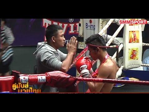 คู่มันส์ มวยไทย : จอมพิฆาต ชูวัฒนะ vs กล้าศึก ศิษย์จ่ากล้า