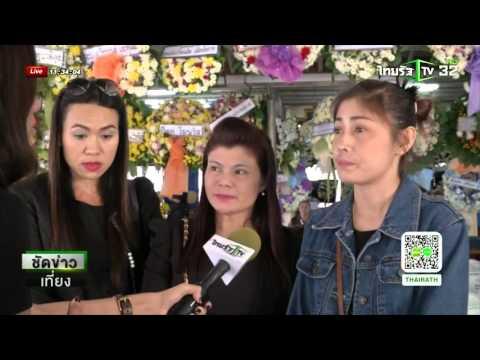 """ประชาชนร่วมไว้อาลัย """"ปอ ทฤษฎี""""   20-01-58   ชัดข่าวเที่ยง   ThairathTV"""
