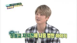 (Weeklyidol EP.237) Shin Hye-sung Plays Taekwondo