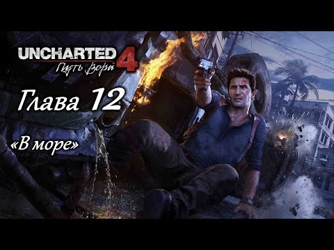 Прохождение Uncharted 4: Путь вора — Часть 12: Погоня