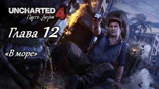Uncharted 4: Путь вора – Глава 12 (полное прохождение на русском, без комментариев) [RU]