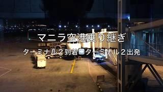 マニラ空港乗り継ぎターミナル2 これで安心!