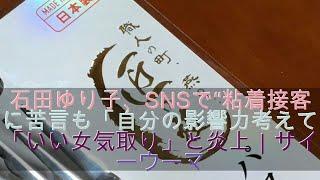 """石田ゆり子、SNSで""""粘着接客""""に苦言も「自分の影響力考えて」「いい女気..."""