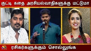 Sarkar - Vijay Speech | Kasturi , Karunagaran - Answers | Sarkar Update | Vijay Full Speech