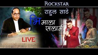 BHIMALA SALAMI |RAHUL SATHE| LIVE AIROLI (Mumbai ) 9702300082, 788-8112266, 091194 41184