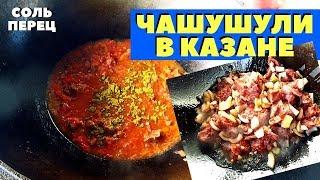 Телятина в казане с овощами. Рецепт чашушули. Грузинская кухня.