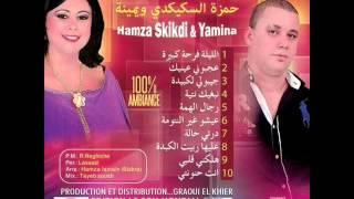 حمزة سكيكدي & يمينة & اغنية  جيبولي اميرة بيها نغنا 2016