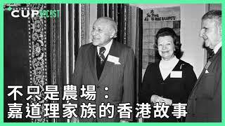 Publication Date: 2020-08-31   Video Title: 【*CUPodcast】#31 不只是農場:嘉道理家族的香港