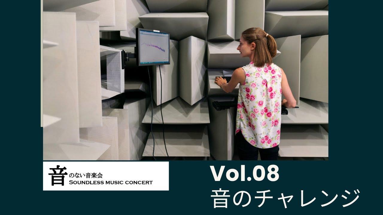 「音のない音楽会」Vol.08 音のチャレンジ