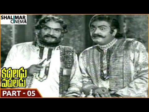 Kadaladu Vadaladu Movie || Part 05/15 || NTR, Jayalalitha || Shalimarcinema