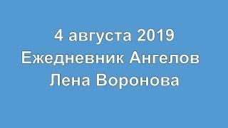 4 августа 2019/ежедневник Ангелов/Лена Воронова