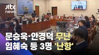국회 산자위, 문승욱 장관 후보자 청문보고서 채택 / …