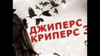 Джиперс Криперс 3  Трейлер фильма 2017