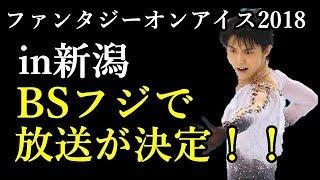 【羽生結弦】『ファンタジーオンアイス2018in新潟』がBSフジで放送が決...