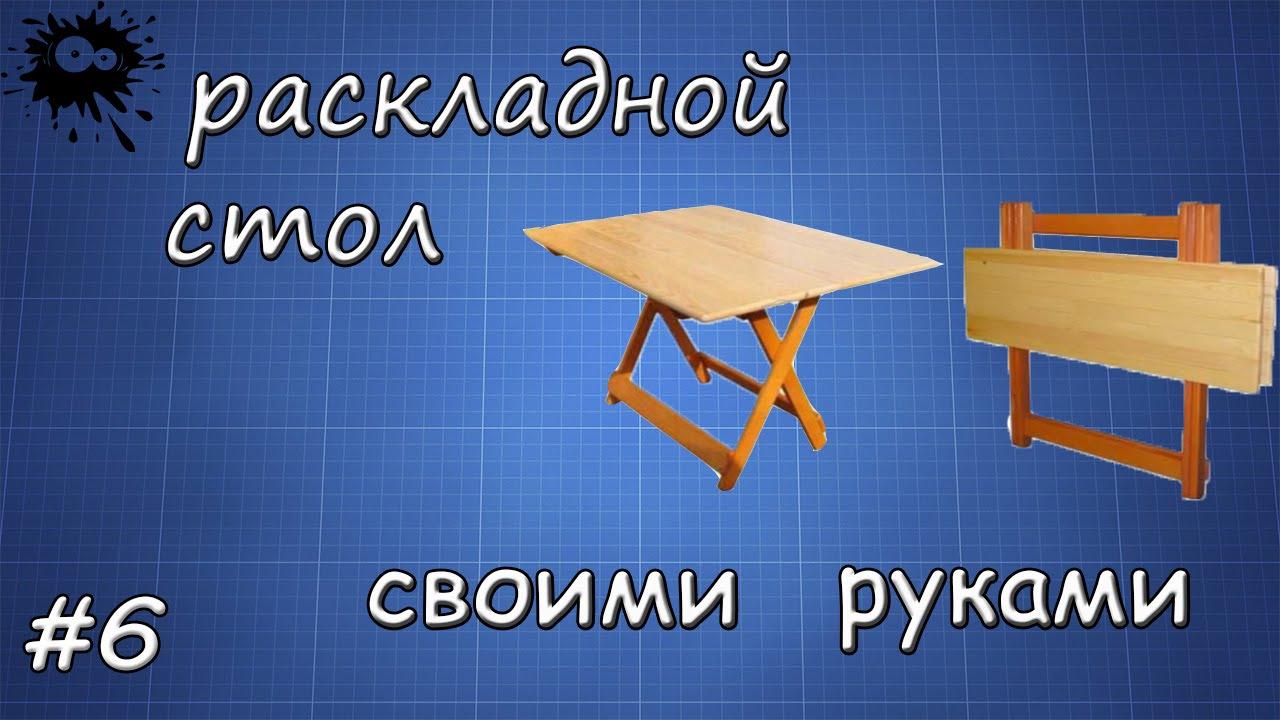 Раскладной столик своими руками видео фото 621