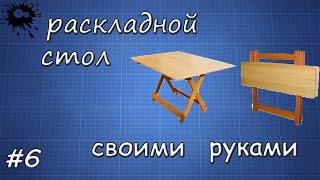 как сделать раскладной стол из дерева своими руками