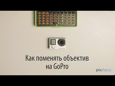 Установка объектива на GoPro 4 (новый метод по ссылке в описании)